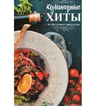 Кулинарные хиты из доступных продуктов | Ковалева М.Н.