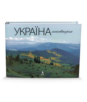 Україна неповторна  