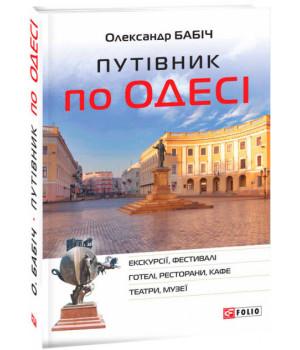 Путівник по Одесі   Борис Тинка