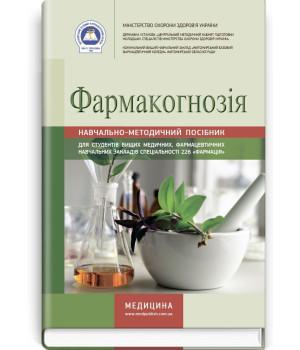 Фармакогнозія | В.П. Ходаківська, І.А. Бобкова, Л.В. Варлахова
