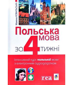 Польська мова за 4 тижні. Інтенсивний курс польської мови з електронним аудіододатком   Мажена Ковальська