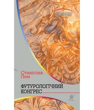 Футурологічний конгрес: роман   Лем С.