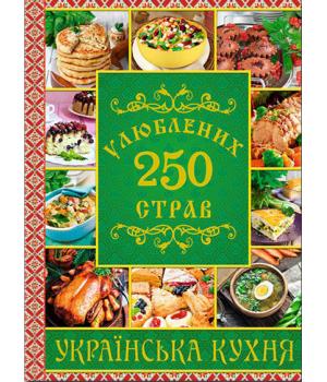 250 улюблених страв. Українська кухня (зелена) |