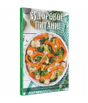 Здоровое питание для улучшения пищеварения   Ващенко Н.И.