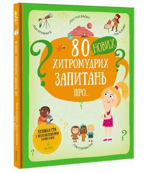 80 нових хитромудрих запитань про технології, географію, історію та суспільство | Павла Ганачкова