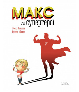 Макс та супергерої | Росіо Бонілла, Оріоль Малет