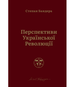 Перспективи української революції | Степан Бандера