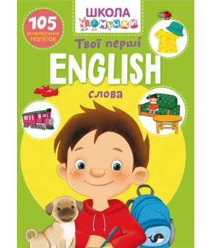 Школа чомучки. English. Твої перші слова. 105 розвивальних наліпок.  