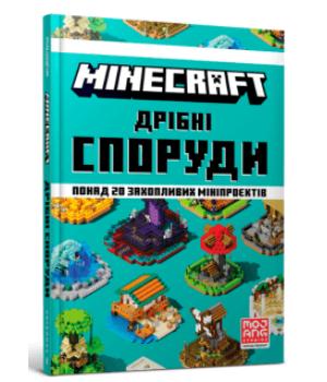 MINECRAFT Дрібні споруди   MINECRAFT