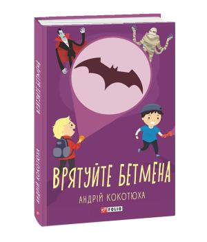Врятуй Бетмена   Кокотюха Андрій