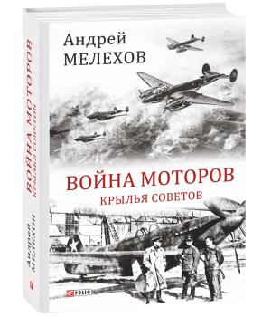 Война моторов: Крылья советов   Мелехов А.