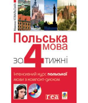 Польська мова за 4 тижні. Інтенсивний курс польської мови з компакт-диском   Ковальська М.