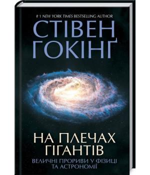 На плечах гігантів. Величні прориви в фізиці та астрономії   Стівен Гокінґ