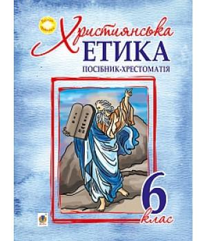 Християнська етика : посібник-хрестоматія : 6 клас   Пацерковська О.А.
