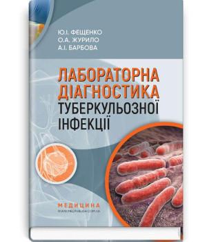 Лабораторна діагностика туберкульозної інфекції | Ю.І. Фещенко, О.А. Журило, А.І. Барбова