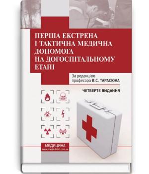Перша екстрена і тактична медична допомога на догоспітальному етапі | За ред.В.С. Тарасюка