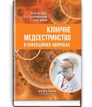 Клінічне медсестринство в інфекційних хворобах | Володимир Козько, Г.О. Соломенник, К.В. Юрко