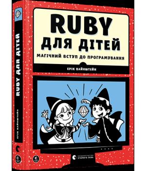 Ruby для дітей. Магічний вступ до програмування | Творча майстерня «Аґрафка»
