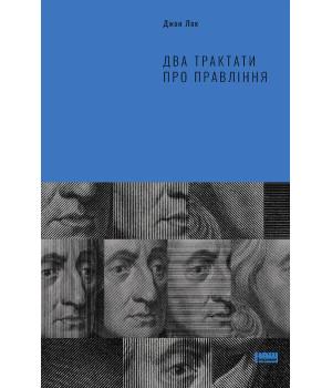 Два трактати про правління | Джон Лок