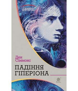 Падіння Гіперіона: роман   Сіммонс Д.