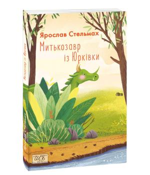 Митькозавр із Юрківки   Ярослав Стельмах