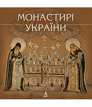 Монастирі України   Ірина Ломачинська