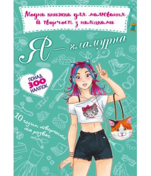 Модна книжка для малювання й творчості з наліпками. Я гламурна  