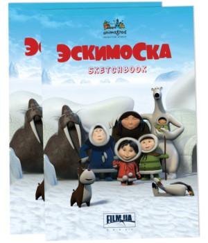 Эскимоска | Коллектив авторов