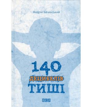 140 децибелів тиші | Бачинський Андрій