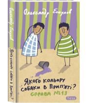 Якого кольору собаки в Прип'яті? Справа № 13 Нова обкладинка   Олександр Есаулов