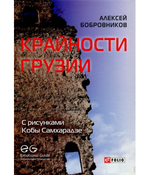 Крайности Грузии. В поисках сокровищ Страны волков   Бобровников Алексей