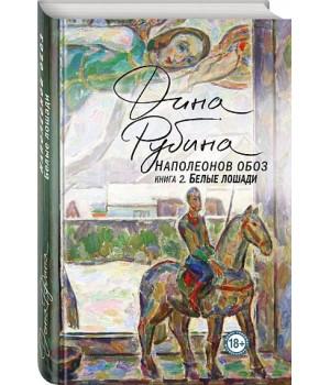 Наполеонов обоз. Книга 2: Белые лошади | Рубина Дина