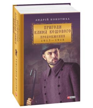 Пригоди Клима Кошового. Продовження, 1913-1918 | Андрій Кокотюха