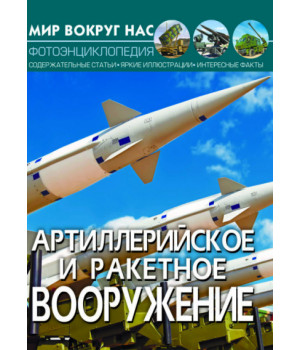Мир вокруг нас. Артиллерийское и ракетное вооружение |