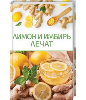 Лимон и имбирь лечат   сост. Бедник М.