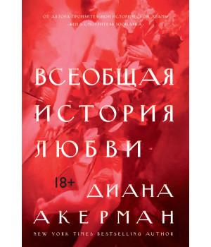 Всеобщая история любви   Диана Акерман