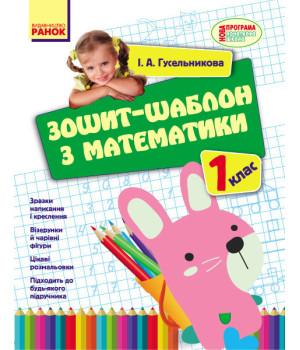 Уроки математики (Укр) 1 клас Зошит-шаблон/ Нова програма /НВ Ранок Н901041У (978-617-09-2710-1) (261800)
