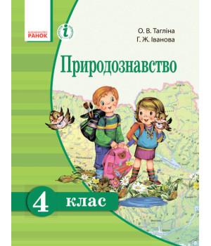 Природознавство 4 клас Підручник (Укр) Ранок Н900761У (9786170924865) (230901)