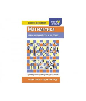 Посібник 100 тем Математика (Укр) АССА (9789662623703) (292101)