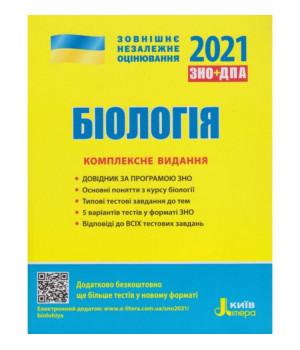 ЗНО + ДПА 2021 Біологія Комплексне видання (Укр) Літера Л1163У (9789669451774) (433801)