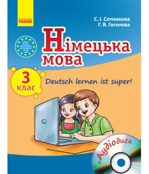 Німецька мова 3 клас Підручник для ЗНЗ Deutsch lernen ist super! (Укр/Нім) Ранок И900568УН (9786170920751) (222603)