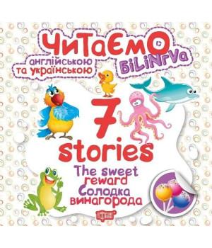 Читаємо англійською та українською 7 Stories Солодка винагорода (Англ, Укр) Торсінг (9789669395719) (348803)
