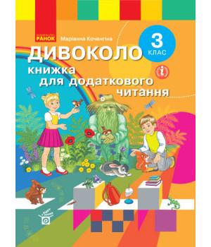 НУШ ДИВОКОЛО 3 клас Книжка для додаткового читання (Укр) Ранок (9786170965172) (429603)