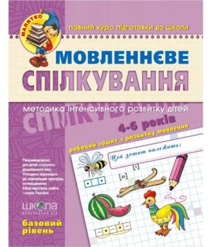 Зошит Мовленеве спілкування Базовий рівень Від 4 років (Укр) Школа (9789664294628) (276004)