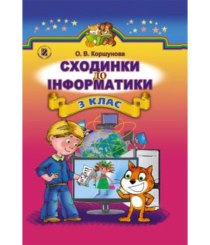 Сходинки до інформатики 3 клас Підручник Коршунова О.В. (Укр) Генеза (9789661103121) (313505)