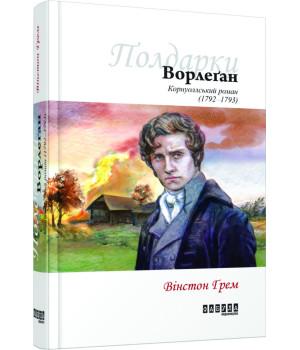 Книга Вінстон Грем. Ворлеґан Фабула ФБ677028У (9786170939425) (304405)