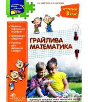 Зошит Грайлива математика Зустрічай 3 клас За новою програмою (Укр) АССА (9786177660629) (409505)