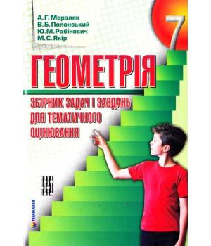 Геометрия 7 кл. Сборник задач и контрольных работ А.Г. (9789664742600) (277906)