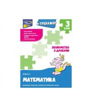 Тренажер Математика Знайомство з дробами 3 клас Асса (9786177660698) (431407)