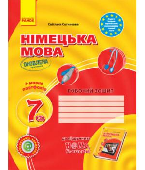 Німецька мова 7 (3) клас Робочий зошит до підручника Hallo, Freunde! + портфоліо (Укр) Оновлена програма Ранок (9786170964519) (428807)